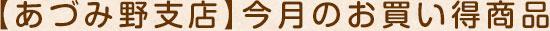 【あづみ野支店】今月のお買い得商品